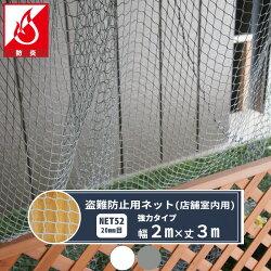 【NET52】防炎盗難防止ネット強力2m×3m[1000d/8本20mm目]防犯・安全・侵入防止対策に!/《約10日後出荷》