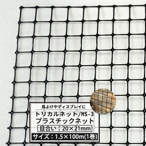 トリカルネット MS-3 幅1.5m×100m巻 (目合い 20×21mm) [プラスチックネット 落下防止 棚 ラック 階段 柵 フェンス 安全 カバー ディスプレイ イルミネーションネット 鳥よけネット 網 黒 ブラック]