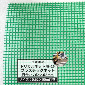 [本日限定10%OFFクーポンあり]トリカルネット N-10 幅0.62m×50m巻 (目合い 6.4×6.4mm) [プラスチックネット 土木建築 工事 カバー カゴ コンテナ 輸送 補強 内装保護 ネット 網 緑 グリーン] JQ