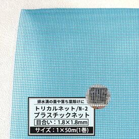 [本日限定ポイント5倍]トリカルネット N-2 幅1m×50m巻 (目合い 1.8×1.8mm) [プラスチックネット 排水溝 排水口 落ち葉 落ち葉除け カバー 網目 小さい ネット 網ブルー 青] JQ