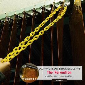 [選べるクーポン/最大8%オフ]開閉式のれんシート The Norendion 静電透明/静電防虫 リブ付タイプ 幅〜400cm/丈〜200cm 厚み2mm[メーカー直送品]《約14日後出荷》[ノレンディオン のれん ジャバラ ビニールカーテン ビニールシート めくれる バラバラ PVC Strip Curtains]