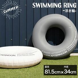 浮き輪 81.5cm 子供 大人 おしゃれ うきわ シンプル 無地 プール 海 スポーツ グレー ホワイト 1個