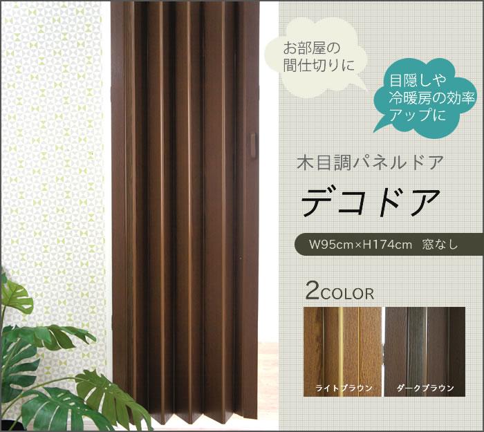 パネルドア アコーディオンドア パネルカーテン [窓なしタイプ ]「デコドア」木目調2色/規格サイズ/▼幅95 高さ174cm/間仕切り[メーカー直送]エコ/節電/コルタ《約5日後出荷》