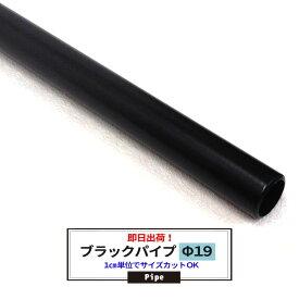 ブラックパイプ 19mm [20cm〜50cm] パイプ ブラック DIY クローゼット ハンガーパイプ 手すり 棚 タオル掛け