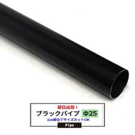 ブラックパイプ/25mm[101cm〜150cm 切売 1cm単位でオーダー可能 カット賃無料!]《即納可》[DIY クローゼット ハンガーパイプ 手すり 棚 タオル掛け]