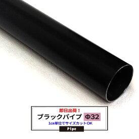 ブラックパイプ 32mm[151cm〜200cm] パイプ ブラック DIY クローゼット ハンガーパイプ 手すり 棚 タオル掛け