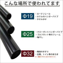 ブラックパイプ/32mm[20cm〜200cm1cm単位でオーダー可能カット賃無料!]《即納可》[DIYクローゼットハンガーパイプ手すり棚タオル掛け]