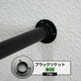 パイプ用ブラックソケット/25mm[DIY クローゼット ハンガーパイプ 手すり 棚 タオル掛け] JQ
