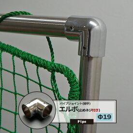 パイプ用ジョイント〈継手〉DCエルボ/止めネジ付/19mm[DIY 組立 組み立て 手作り 棚 ラック] JQ