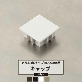 ≪即日出荷≫アルミ角パイプ 50×50mm用キャップ シルバー/ステンカラー/アイボリー/ブラック/ブロンズ【KNT-C5050】