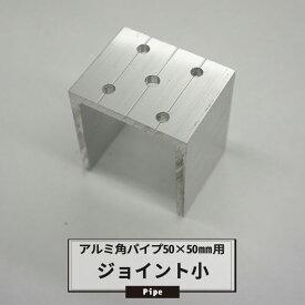 ≪即日出荷≫アルミ角パイプ 50×50mm用ジョイント 小【KNT-J5050】