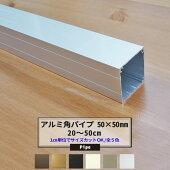 ≪即日出荷≫アルミ角パイプ50×50mmシルバー20〜50cm【KNT-KP5050SV-50】