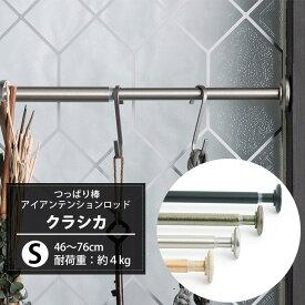 つっぱり棒 クラシカ Sサイズ 46〜76cm 耐荷重4kg[おしゃれ 突っ張り棒 壁 アイアンテンションロッド カーテンポール テンションポール 穴あけ不要 強力 落ちない 棚 伸縮自在]