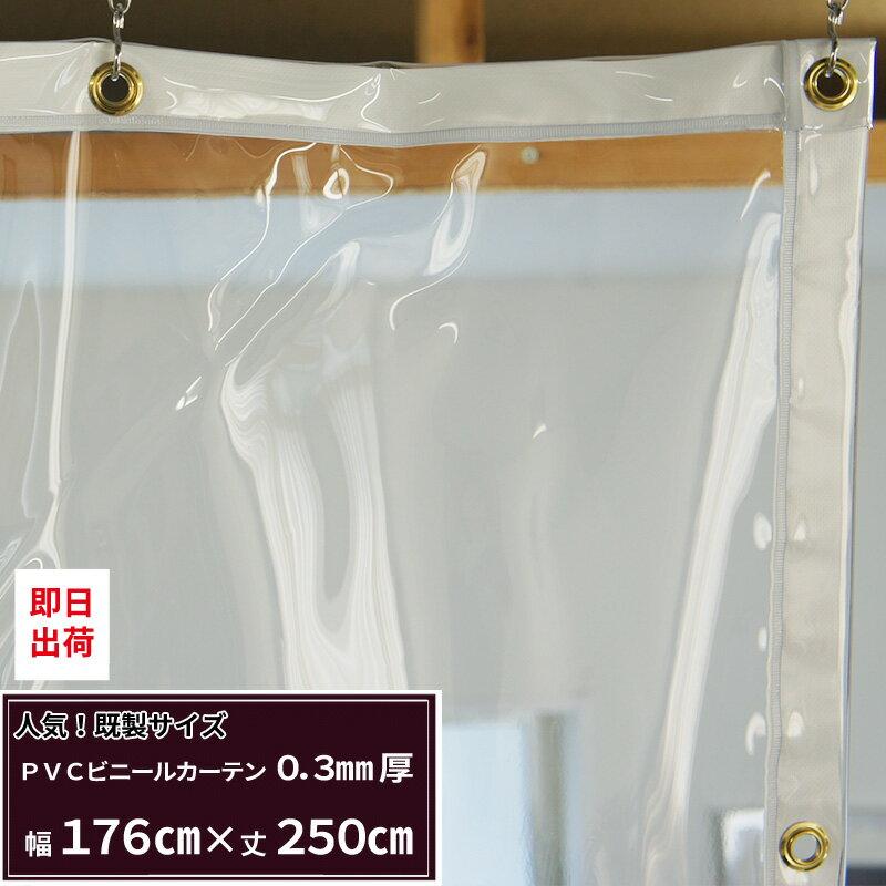 「既製サイズ」透明 丈夫なPVCアキレスビニールカーテン〈0.3mm厚〉【TT31】倉庫・会社・事務所・ベランダ・お風呂・部屋の間仕切に!/冷暖房効果UP!/節電・防塵・防虫対策に!/幅176cm×丈250cm《即日出荷》[ビニールシート ビニシー]