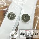 [最大4000円オフクーポンあり][ビニールカーテンオプション]超強力マグネット金具 ツメ式オスメスセット 取付【SOP1…