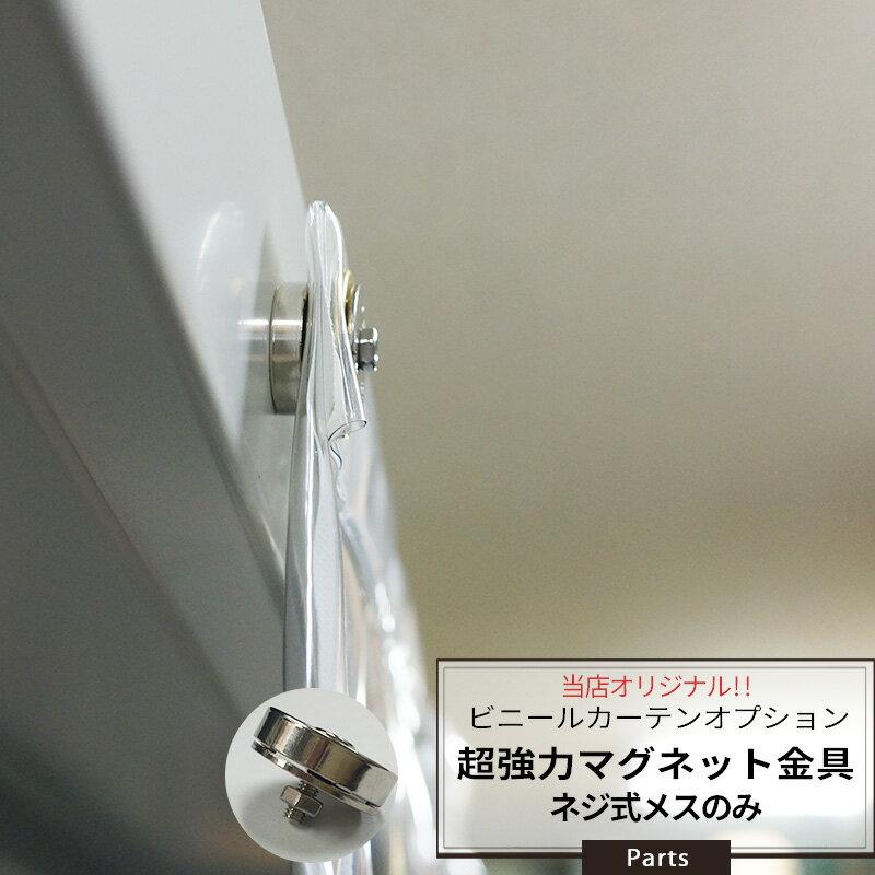[ビニールカーテンオプション]超強力マグネット金具 ネジ式ハトメ用メスのみ 取付【SOP17】強力なネオジム磁石でしっかりくっつく!ネオジウム ネオジューム