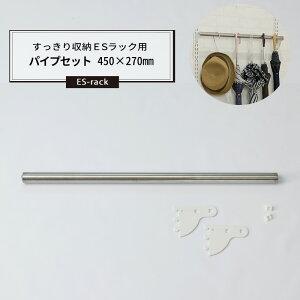 棚柱 すっきり収納ESラック用 パイプセット 450×270mm JQ