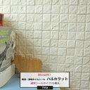 調湿・漆喰タイルシール モザイクタイル/●ハルカラット/ 通常シールタイプ「1枚」 《即納可》 [しっくい タイル シ…