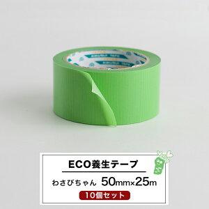 養生テープ 50mm×25m 10個セット[ECO養生テープ わさびちゃん グリーン 一般家庭 業務用 養生 梱包 室内用 弱粘着タイプ]