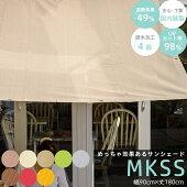 """【即日出荷可能】カラーズオリジナルサンシェード""""MKSS""""約90cm×180cm遮熱・UVカット・撥水効果"""