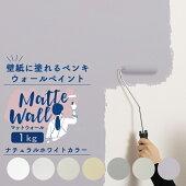 壁紙に塗れるペンキウォールペイント1kg水性アクリル塗料マットカラー壁紙おうちDIYホワイト[マットウォールナチュラルホワイト系]JQ