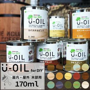 国産・自然塗料 U-OIL ユーオイル for DIY 170ml《即日出荷》[屋内 屋外 木部専用 ペンキ 塗料 木材 ウッドデッキ ペンキ缶 油性 国産 日本製 亜麻仁油 耐水 耐候 可愛い ヴィンテージ パステル