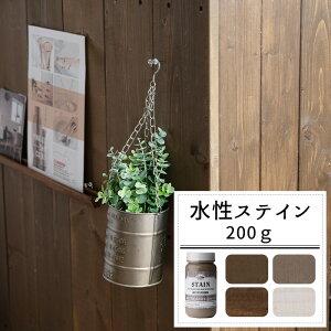 水性ステイン 200g《即日出荷》古びた木材/アンティーク/フレンチシャビー/上品