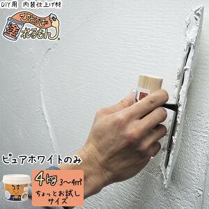 天然塗り壁材 ひとりで塗れるもん 4kg ピュアホワイト コテノスケ《即日出荷》[塗り壁 石灰製壁材 内装仕上げ材 壁 壁紙 土壁 簡単 漆喰 不燃 子供 安心 安全 防カビ 保湿 DIY 友安製作所]