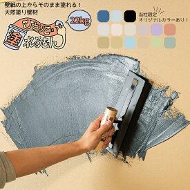 [最大10%OFFクーポンあり]塗り壁 ひとりで塗れるもん 22kg[メーカー直送品]漆喰風 天然素材 内装仕上げ 壁 土壁 簡単 不燃 子供 安心 安全 消臭 防カビ DIY ブラック ブルー ぬれるもん JQ