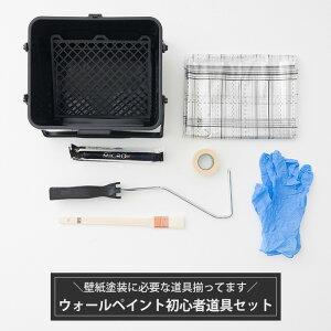 ウォールペイント初心者道具セット 壁紙にペンキを塗る 刷毛 ローラー バケツ フィルム マスキングテープ 手袋 7点セット