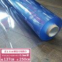 ビニールシート 透明/◇切売/[0.3mm厚/▼幅137cm/▽丈250cm/]《約10日後出荷》〈PVCアキレスビニールシート ビニール…