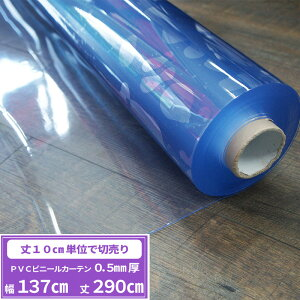 ビニールシート 透明 切売 0.5mm厚 幅137cm 丈290cm PVCアキレスビニールシート ビニールカーテン 飛沫対策 コロナ ビニール テーブルクロス デスクマット テーブルマット 学習机 マット テーブル