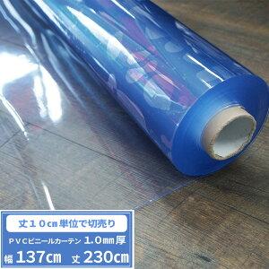 ビニールシート 透明 切売 1mm厚 幅137cm 丈230cm PVCアキレスビニールシート ビニールカーテン 飛沫対策 コロナ ビニール テーブルクロス デスクマット テーブルマット 学習机 マット テーブル