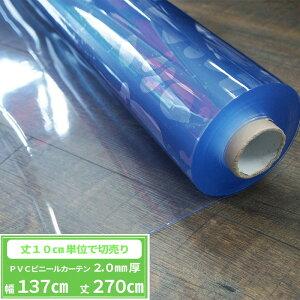 ビニールシート 透明 切売 2mm厚 幅137cm 丈270cm PVCアキレスビニールシート ビニールカーテン 飛沫対策 コロナ ビニール テーブルクロス デスクマット テーブルマット 学習机 マット テーブル