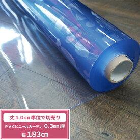 [最大10%OFFクーポンあり]ビニールシート 透明/◇切売/[0.3mm厚/▼幅183cm/] ビニール シート PVC テーブルクロス 透明【TT31】 JQ