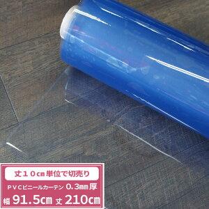 ビニールシート 透明 切売 0.3mm厚 幅91.5cm 丈210cm ビニールカーテン 飛沫対策 コロナ ビニール シート PVC テーブルクロス 透明【TT3191521】 JQ