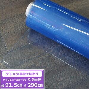 ビニールシート 透明 切売 0.5mm厚 幅91.5cm 丈290cm PVCアキレスビニールシート ビニールカーテン 飛沫対策 コロナ ビニール テーブルクロス デスクマット テーブルマット 学習机 マット テーブ