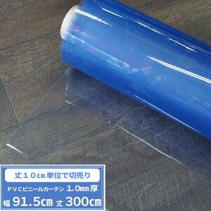 ビニールシート 透明 切売 1mm厚 幅91.5cm 丈300cm PVCアキレスビニールシート ビニールカーテン 飛沫対策 コロナ ビニール テーブルクロス デスクマット テーブルマット 学習机 マット テーブル