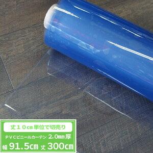 ビニールシート 透明 切売 2mm厚 幅91.5cm 丈300cm PVCアキレスビニールシート ビニールカーテン 飛沫対策 コロナ ビニール テーブルクロス デスクマット テーブルマット 学習机 マット テーブル