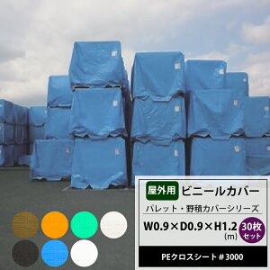 ビニールカバー 屋外 大型カバー パレットカバー 0.9×0.9×1.2m PEクロスシート#3000 30枚セット 台車 機械 工場 フレコン 飼育カバー 洗濯機カバー JQ