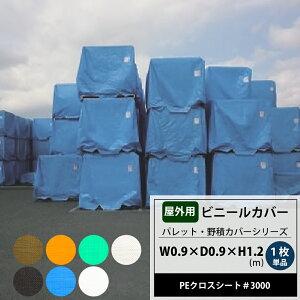 ビニールカバー 屋外 大型カバー パレットカバー 0.9×0.9×1.2m PEクロスシート#3000 1枚単品 台車 機械 工場 フレコン 飼育カバー 洗濯機カバー JQ