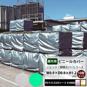 ビニールカバー 屋外 大型カバー パレットカバー 0.9×0.9×1.2m PEクロスUVシート#4000 10枚セット 台車 機械 工場 フレコン 飼育カバー 洗濯機カバー JQ
