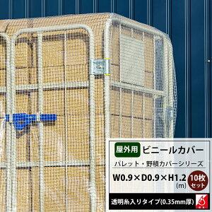 ビニールカバー 屋外 大型カバー パレットカバー 0.9×0.9×1.2m FT06 10枚セット 台車 機械 工場 フレコン 飼育カバー 洗濯機カバー JQ