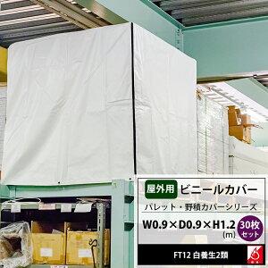 ビニールカバー 屋外 大型カバー パレットカバー 0.9×0.9×1.2m FT12 白養生2類 30枚セット 台車 機械 工場 フレコン 飼育カバー 洗濯機カバー JQ