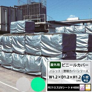 ビニールカバー 屋外 大型カバー パレットカバー 1.2×1.2×1.2m PEクロスUVシート#4000 1枚単品 台車 機械 工場 フレコン 飼育カバー 洗濯機カバー JQ