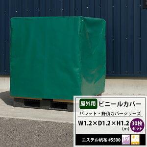 ビニールカバー 屋外 大型カバー パレットカバー 1.2×1.2×1.2m エステル帆布#5500 30枚セット 台車 機械 工場 フレコン 飼育カバー 洗濯機カバー JQ