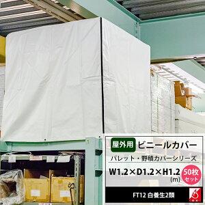 ビニールカバー 屋外 大型カバー パレットカバー 1.2×1.2×1.2m FT12 白養生2類 50枚セット 台車 機械 工場 フレコン 飼育カバー 洗濯機カバー JQ