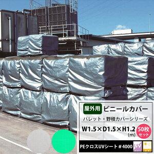 ビニールカバー 屋外 大型カバー パレットカバー 1.5×1.5×1.2m PEクロスUVシート#4000 50枚セット 台車 機械 工場 フレコン 飼育カバー 洗濯機カバー JQ