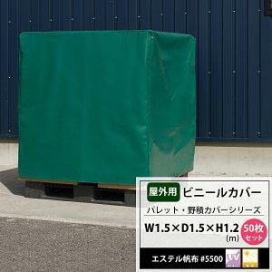 ビニールカバー 屋外 大型カバー パレットカバー 1.5×1.5×1.2m エステル帆布#5500 50枚セット 台車 機械 工場 フレコン 飼育カバー 洗濯機カバー JQ