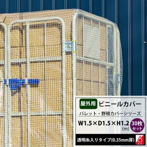 ビニールカバー 屋外 大型カバー パレットカバー 1.5×1.5×1.2m FT06 30枚セット 台車 機械 工場 フレコン 飼育カバー 洗濯機カバー JQ